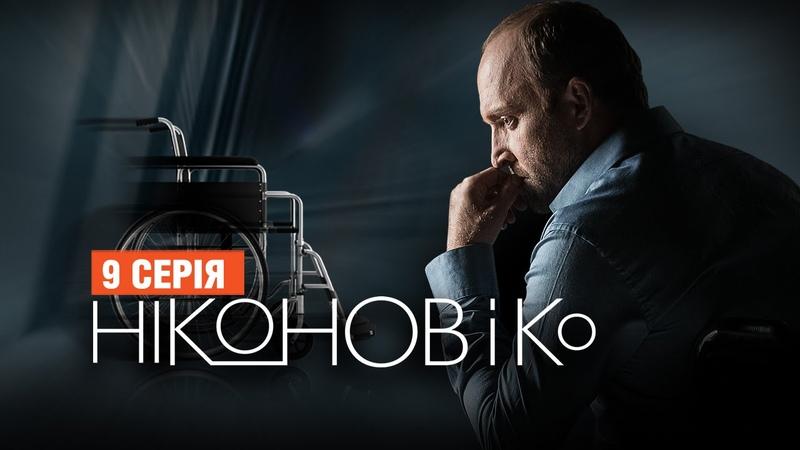 Сериал Никонов и Ко 9 серия