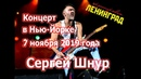 Концерт Сергея Шнура в Нью-Йорке