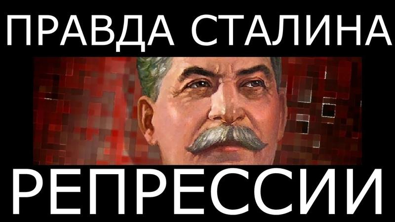 Ответ на Дудь Колыма родина нашего страха Правда о сталинских репрессиях