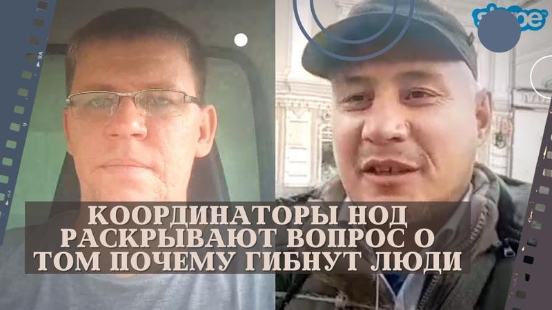 Координаторы НОД раскрывают вопрос о том почему гибнут люди 24 10 2020 Р Гарифуллин и В Афанасьев