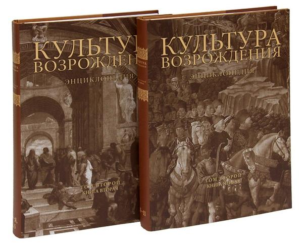 Культура Возрождения. В 2 - х томах. Автор: Ревякина Н.В.