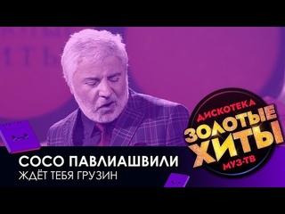 Сосо Павлиашвили — Ждёт тебя грузин // Дискотека МУЗ-ТВ. Золотые хиты