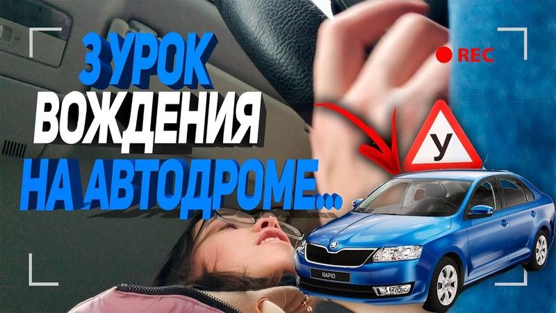 3 урок вождения на автодроме