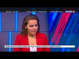 """Елена Шмелева - о Саммите """"Большие вызовы"""" в эфире телеканала Россия 24"""