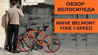 Шоссейный велосипед Nirve BELMONT FIXIE 1-SPEED - заводной апельсин