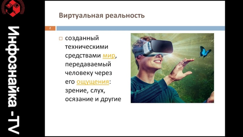 Использование технологий виртуальной реальности в образовании