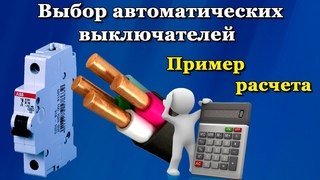Автоматический выключатель - пример расчета номинального тока