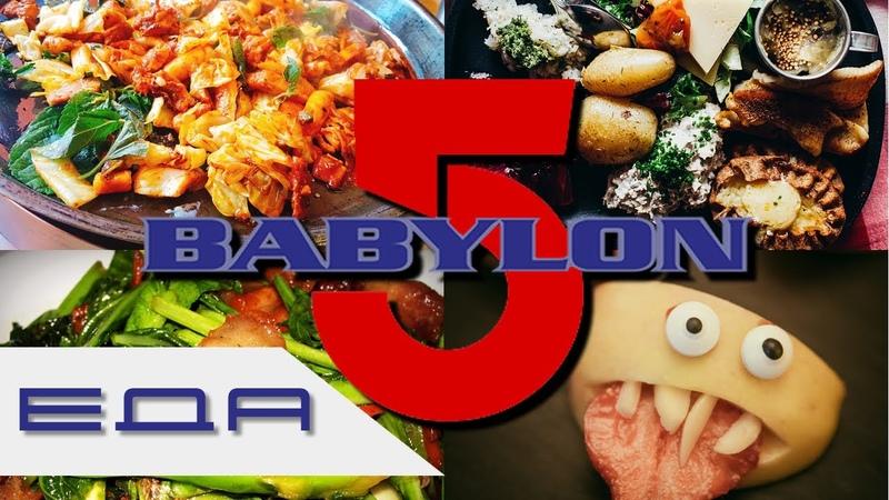 Еда в Вавилоне 5