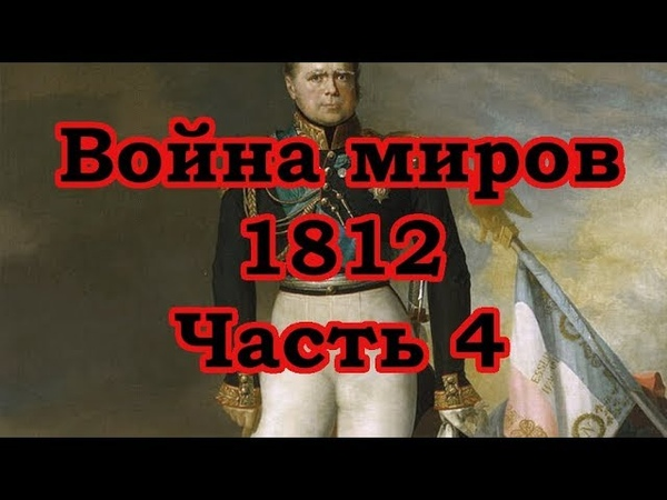 Сергей Игнатенко Война миров 1812 Часть 4