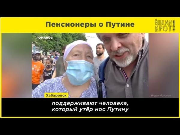 Пенсионеры о Путине