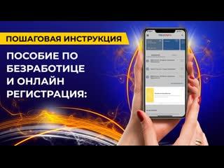 Как встать онлайн на учет в качестве безработного: пошаговая инструкция