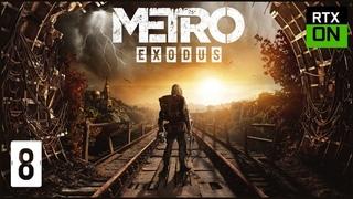 Metro Exodus ★ Стрим 8