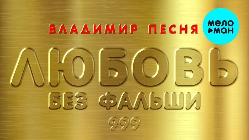 Владимир Песня Любовь без фальши Альбом 2020