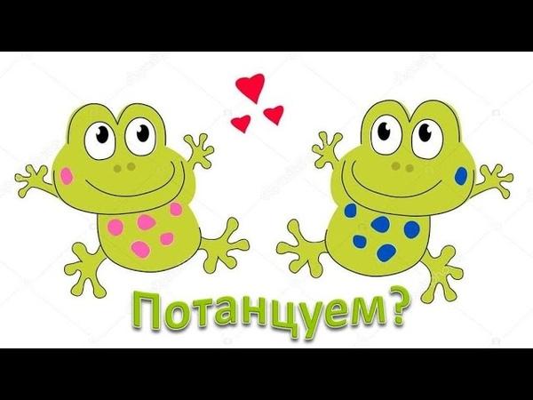 2 часть Танец Две лягушки