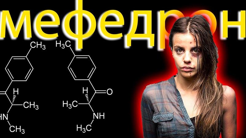 Мефедрон Что за наркотик Популярность на Hydra Гидра Последствия употребления