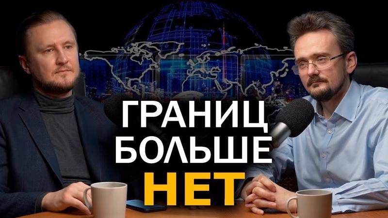 Возвращается время Реальной Политики Андрей Школьников Николай Вавилов