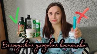 Уходовая белорусская косметика | Белита | Белкосмекс | Bio World