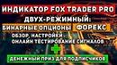 Индикатор Fox Trader Pro Бинарные опционы Форекс Обзор тест 2020 ТОП Брокеров платформ БО