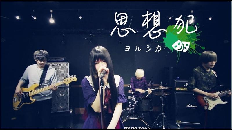 ヨルシカ 『思想犯』をバンドで演奏してみた Cover MV Thoughtcrime by Yorushika