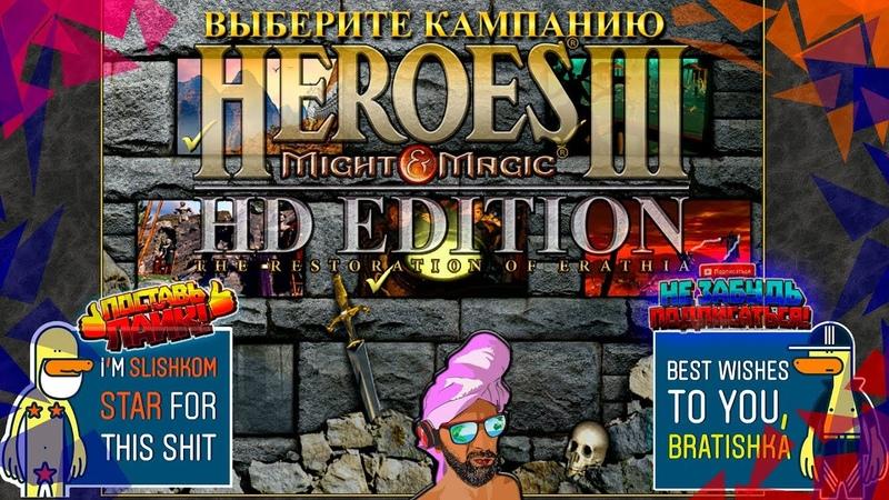 Heroes of Might and Magic 3 Возрождение Эрафии Герои 3 Кампания Старый играет