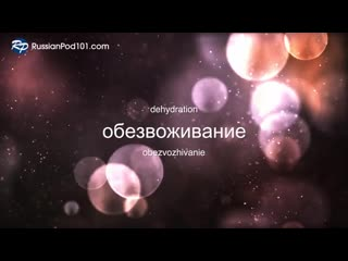 Must-Know Emergency Phrases. Learn Russian While Sleeping 8 Hours