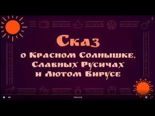 Сказ про Владимира Красно Солнышко, славных русичей и коварного царя Ковид 19