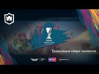 Clash Royale | Кубок России по киберспорту 2019 | Основной этап