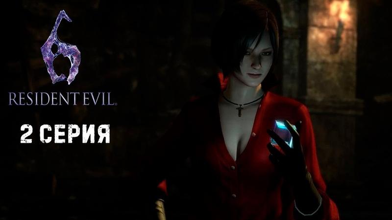 Лесное кладбище Resident Evil 6 Ада Вонг в кооперативе 2 Глава