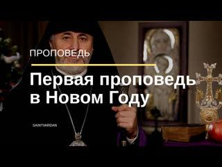 Владыка Езрас Нерсисян - Первая проповедь в Новом Году