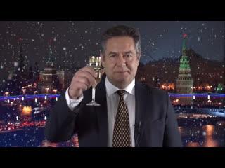 Поздравление с новым годом николая платошкина