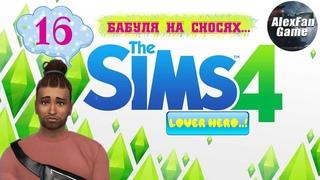 Lover Hero..! || The Sims 4 || 16: Бабуля на сносях