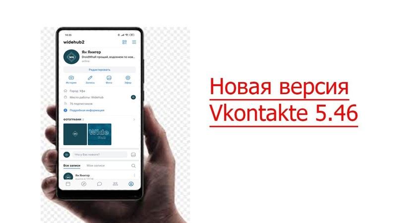 Вышла новая версия ВКонтакте ver5 46 обзор