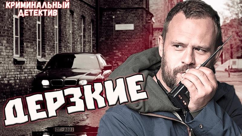 Криминальный детектив | ДЕРЗКИЕ | Русские сериалы 2020 | Наши новые фильмы