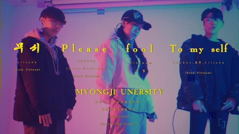 MYONGJI UNIVERSITY CYPHER -Liljune,Vinteum,Shyboy,영후 [ Director Prof.Robbin ]