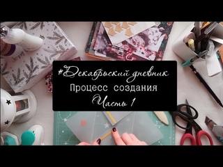 #Декабрьский дневник. Процесс создания. Часть 1.