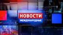 Новости международные на Первом Республиканском. 28.10.2020
