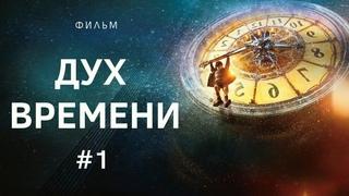 Особый фильм: Дух Времени #1 | Zeitgeist