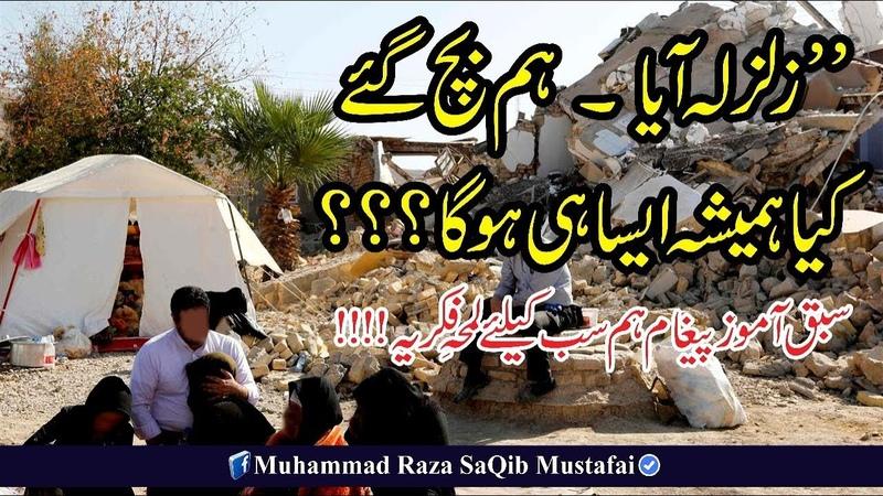Muhammad Raza Saqib Mustafai - ZalZala Aya Hum Bacha Gye Kya Hamesha Aisa He Hoga