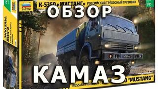 Обзор КАМАЗ-5350 - российский автомобиль, модель Звезда 1/35 (KAMAZ 5350 Zvezda Model 1:35 Review)