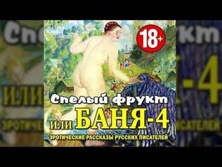 Спелый фрукт или Баня - 4   Эротические рассказы русских писателей (аудиокнига)