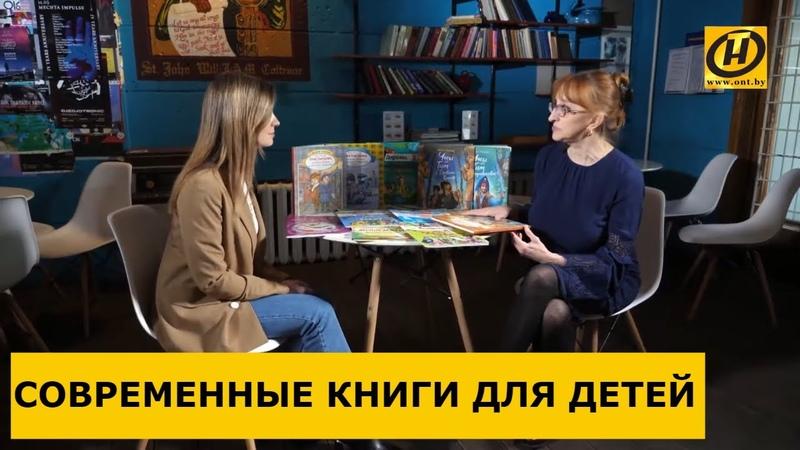Научные сказки и путешествие во времени О современных книгах для детей расскажет Ирина Токарева