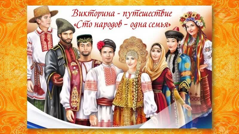Викторина - путешествие «Сто народов – одна семья»