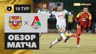 Арсенал Тула - Локомотив Москва | обзор матча