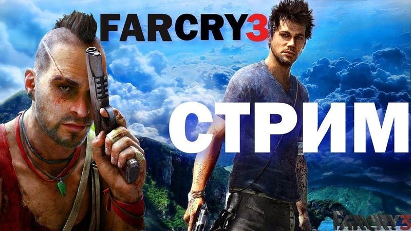 🔴 ВЫЖИВАНИЕ В ДЖУНГЛЯХ НА ОСТРОВЕ ОБЩАЕМСЯ С ЧАТОМ 🔴 Far Cry 3 СТРИМ 6