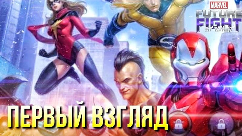 """ПЕРВЫЙ ВЗГЛЯД ► ОБНОВЛЕНИЕ """"ТЕМНЫЕ МСТИТЕЛИ"""" [Marvel Future Fight]"""