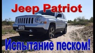 Пригнал себе из Америки Jeep Patriot, обзор - сколько вышел в итоге ? как едет по бездорожью ?