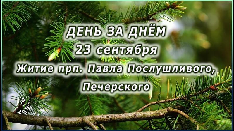 🔴 ДЕНЬ ЗА ДНЁМ 23 сентября Житие прп Павла Послушливого Печерского