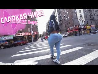Сладкая Чика - Преследую Огромную Задницу Негритянки в Джинсах,Mega Big Butts Jeans Ass OMG Black Girls Mexicana Latina TOP