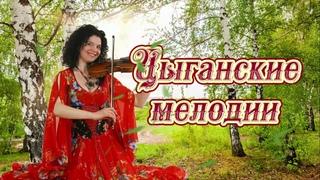 Цыганские мелодии !