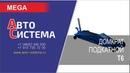 Обзор домкрата подкатного T6 MEGA (Испания)
